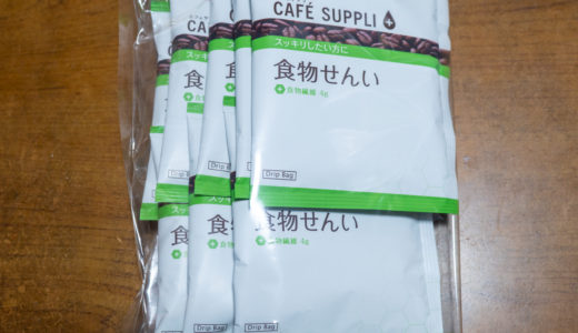 1日に必要な食物繊維を コーヒー1杯で手軽に補った 感想